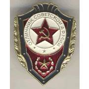 Soviet Pin Badge