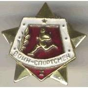Soviet Athletics Badge